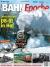 BahnEpoche 29 / Winter 2019 mit Film-DVD